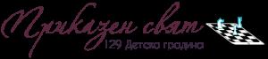 лого 129 Детска градина