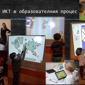 Възпитателно образователен процес 129 Детска градина